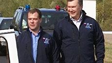 Медведев и Янукович укрепили дружбу народов автопробегом