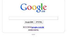 Компания Google отказалась от автоматической пересылки посетителей своего китайского сайта на свободный от цензуры гонконгский портал