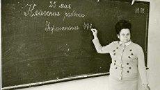 Задание первый учитель