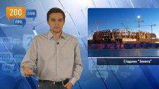 200 слов про стадион Зенита