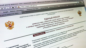 Сайт единого реестра доменных имен, содержащие информацию, распространение которой в Российской Федерации запрещено