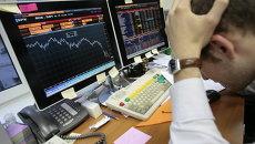 Российский рынок акций начнет торги снижением на внешнем негативе