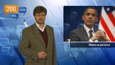 200 слов про Обаму на распутье