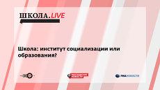 Ток-шоу Школа.LIVE на тему Школа: институт социализации или образования?