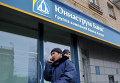 """Офисы """"Юниаструм Банк"""" в Москве"""