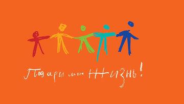 Логотип фонда «Подари жизнь»