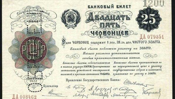 25 червонцев. Образец. 1922