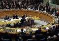 Саммит Света Безопасности ООН