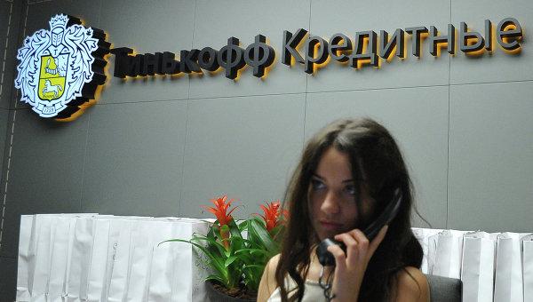 фото тинькофф банка