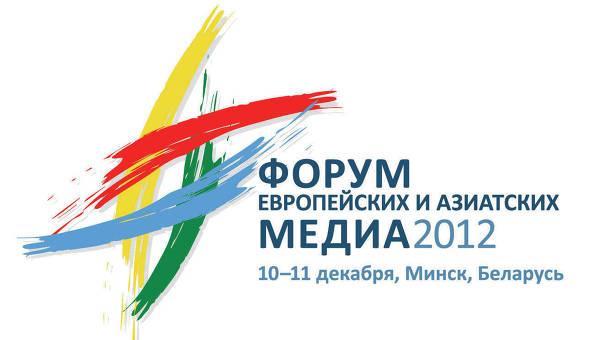 Логотип Форум европейских и азиатских медиа 2012