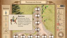 Флэш-игра Полтавская битва