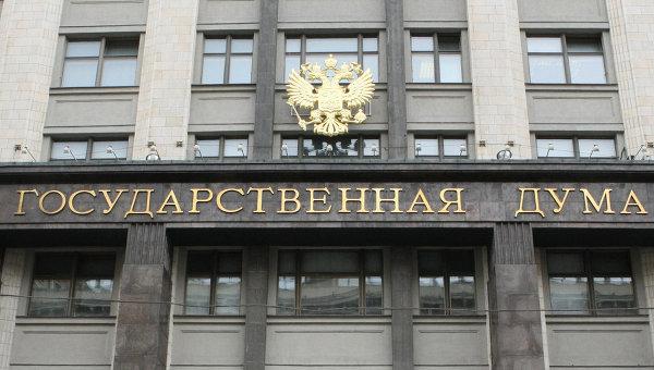 Здание Государственной Думы РФ на Охотном ряду