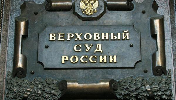 ВС РФ подтвердил решение о ликвидации Свидетелей Иеговы -Таганрог