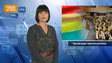 200 слов о пропаганде гомосексуализма