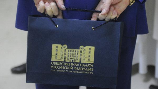 Пленарное заседание нового состава Общественной палаты РФ