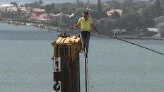 Канатоходец без страховки прошел по натянутому на высоте 60 метров тросу