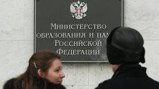 Обыски в Высшей аттестационной комиссии Минобрнауки. Архивное фото