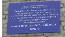 Табличка коррекционной школы-интерната №22 в Томске