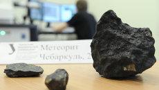 Изучение осколков метеорита, найденных в Челябинской области, архивное фото