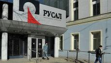 Здание центрального офиса управляющей компании РусАл. Архивное фото
