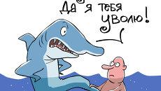 До чего доводят акулы