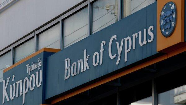 Центральный банк Кипра