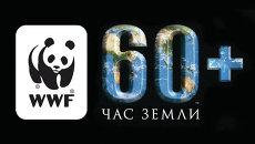 Ежегодная акция WWF Час Земли