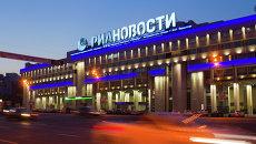 Здание РИА Новости в Москве, архивное фото
