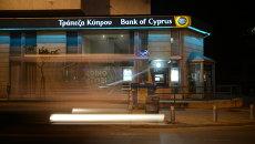 Отделение кипрского банка