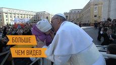Папа Римский поцеловал ребенка и помолился у мощей св. Петра на интронизации