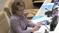 Председатель СФ Валентина Матвиенко. Архивное фото