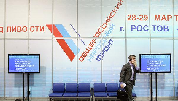 Кулуары конференции Общероссийского народного фронта. Архивное фото