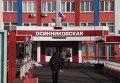 """Здание шахты """"Осинниковская"""" в Кузбассе"""