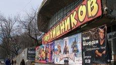 Владивостокский цирк. Архивное фото