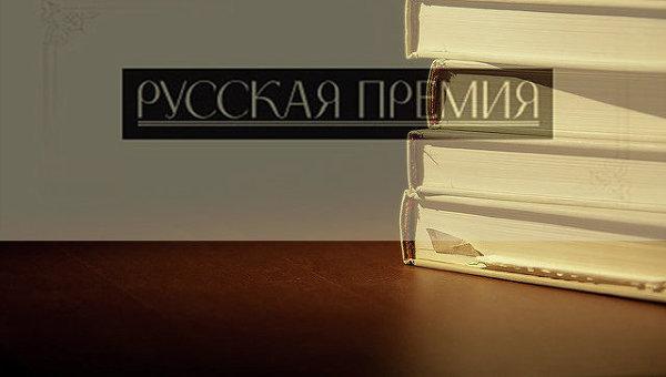 Русская Премия. Архивное фото