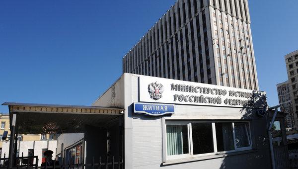 Здание министерства юстиции России. Архивное фото