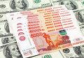 Российские рубли на фоне американских долларов