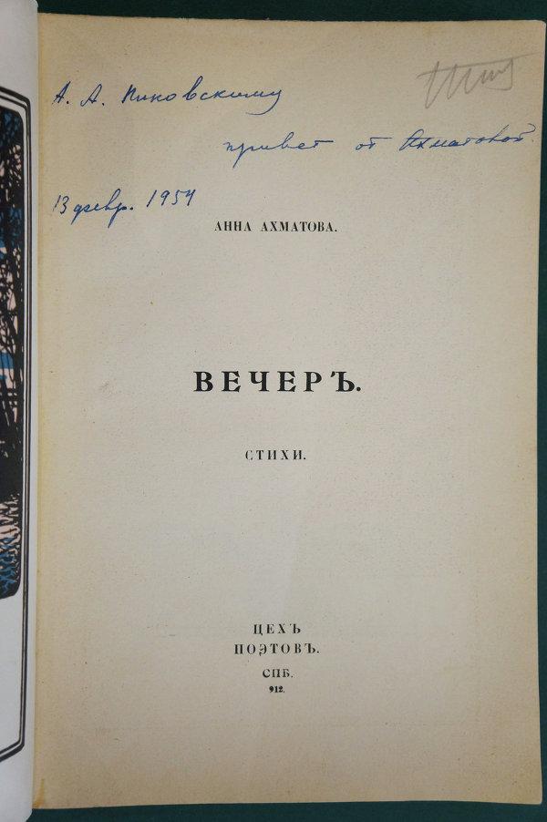 Сборник стихов quotВечерquot  Стихотворения  Ахматова Анна
