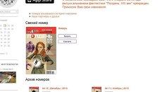 Скриншот с сайта журнала Полдень XXI век