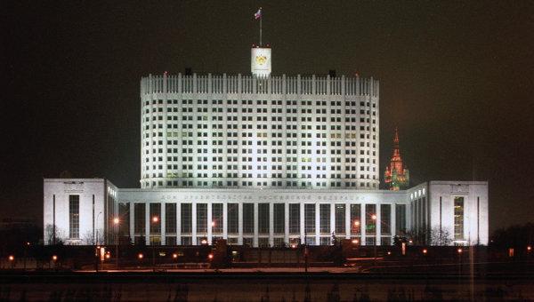 Здание правительства РФ в Москве. Архивное фото