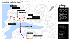 Ограничения движения во Владивостоке 1 мая