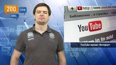 200 слов про то, как YouTube меняет Интернет