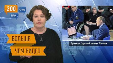 200 слов про зрителей прямой линии Путина