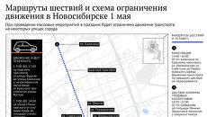 Маршруты шествий и схема ограничения движения в Новосибирске 1 мая