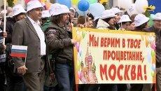 LIVE: Первомайская акция Московской федерации профсоюзов