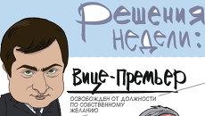 Итоги недели в карикатурах. 06.05.2013 - 10.05.2013
