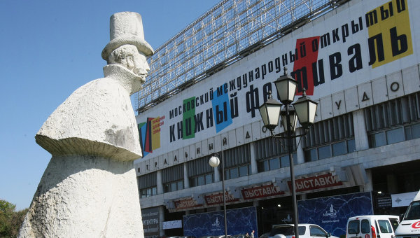 Московский международный открытый книжный фестиваль. Архивное фото