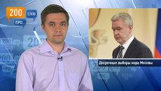 200 слов про досрочные выборы мэра Москвы