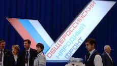 Съезд Общероссийского народного фронта. Архивное фото