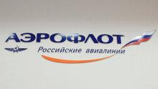 Компания Аэрофлот - Российские авиалинии. Архивное фото